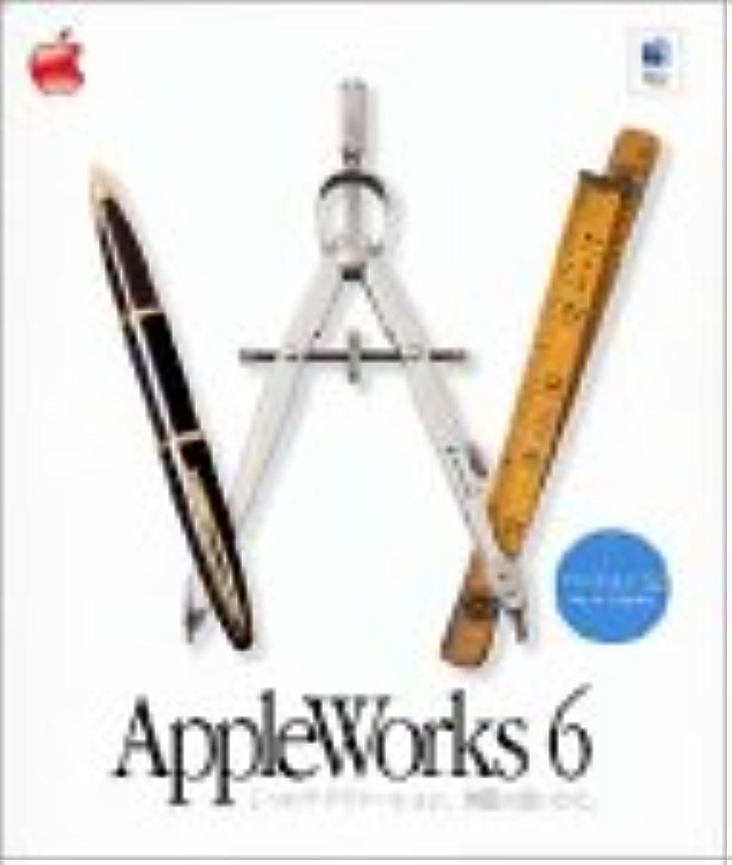 フライトハンサム学習者AppleWorks 6.2.4 アカデミック版