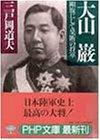 大山巌―剛腹にして果断の将軍 (PHP文庫)