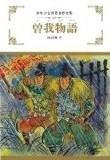曽我物語 (1983年) (少年少女世界名作全集〈46〉)