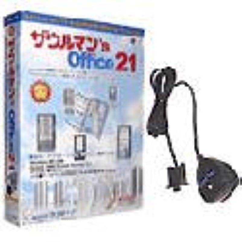 灌漑としてボイラーザウルマン's Office 21 IrDA光通信インターフェース付き