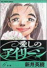 愛しのアイリーン 6 永劫 (ビッグコミックス)