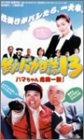 釣りバカ日誌13 ハマちゃん危機一髪! [VHS]