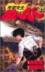 地獄先生ぬーべー 27 (ジャンプコミックス)
