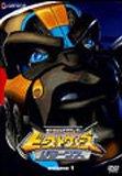 ビーストウォーズ リターンズ 1 [DVD]