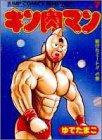 キン肉マン (7) (ジャンプコミックスセレクション)
