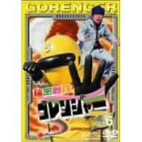 秘密戦隊ゴレンジャー Vol.6