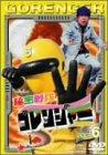 秘密戦隊ゴレンジャー Vol.6[DVD]