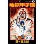 地獄甲子園 1 (ジャンプコミックス)