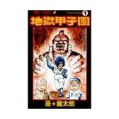 地獄甲子園 (1) (ジャンプ・コミックス)