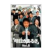 明日があるさ Vol.5 [DVD]