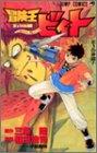 冒険王ビィト (4) (ジャンプ・コミックス)