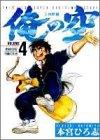 俺の空―This is super exciting story (三四郎編4) (ヤングジャンプ・コミックス)
