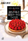 カラー&イラスト 誰もが喜ぶ贈るケーキのつくり方 (講談社プラスアルファ文庫)