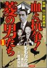 血と抗争!菱の男たち 1 (バンブー・コミックス)