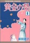 黄金の梨 (1) (Princess comics)の詳細を見る
