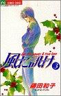 風に訊け 3 (フラワーコミックス)