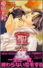 聖夜 (CROSS NOVELS / 榎田 尤利 のシリーズ情報を見る