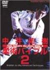 中井祐樹 柔術バイブル2 [DVD]
