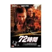 72時間 [DVD]