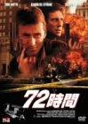 72時間[DVD]