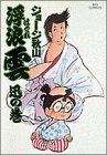 浮浪雲 (14) (ビッグコミックス)
