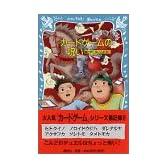 カードゲームの呪い―闘わずにはいられない (講談社青い鳥文庫)