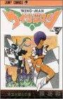 ウイングマン 5 (少年ジャンプコミックス)
