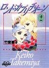 ロンド・カプリチオーソ 2 (ポケットコミックス)