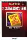 麻雀覇王ブックス〈5〉プロ麻雀最強の法則 (麻雀覇王ブックス (5))