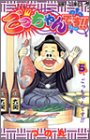 ごっちゃんです!! 5 (ジャンプコミックス)