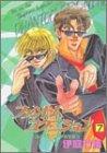 ファントム・コグニション 第7巻―迷宮入り事件捜査室 (プリンセスコミックス)