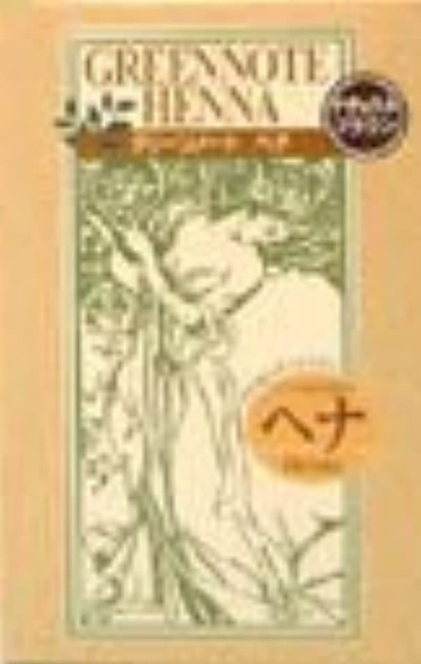 象寄付するアナロジーグリーンノートヘナ ハーバルカラー?ナチュラルブラウン×3箱セット