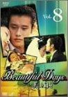 美しき日々 Vol.8 [DVD]