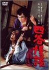 四谷怪談(1959)