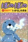 ぼのぼの (22) (Bamboo comics)