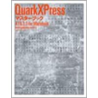 QuarkXPressマスターブック4.1&3.3for Macintosh
