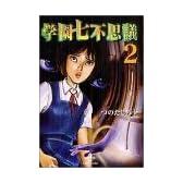 学園七不思議 (2) (秋田文庫)