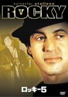 ロッキー5 [DVD]の詳細を見る