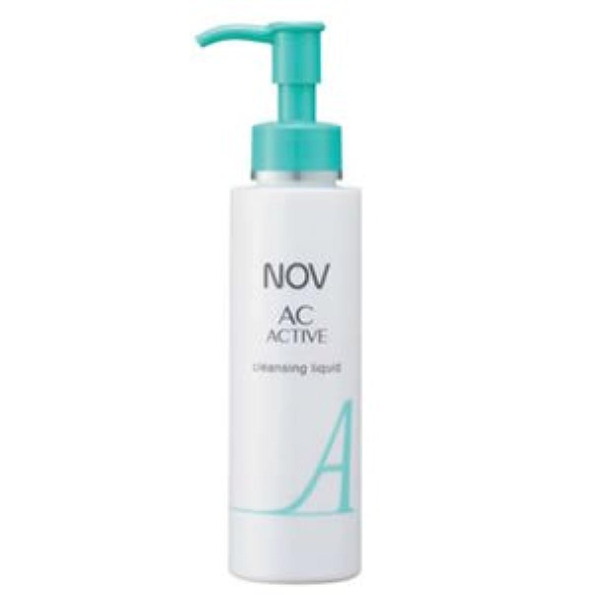 推進力阻害する広告するNOV ノブ ACアクティブ クレンジングリキッド n 120mL 医薬部外品