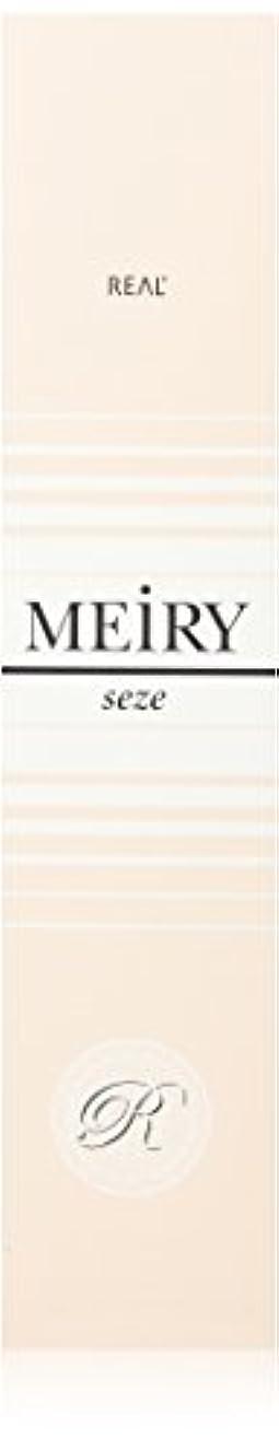 蛾居心地の良いアルカイックメイリー セゼ(MEiRY seze) ヘアカラー 1剤 90g レッド