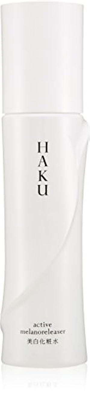 三角形肝め言葉HAKU アクティブメラノリリーサー 美白化粧水 120mL 【医薬部外品】