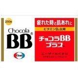 【第3類医薬品】チョコラBBプラス 250錠 ×8