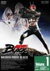 「仮面ライダーBLACK DVD全5巻セット」のサムネイル画像