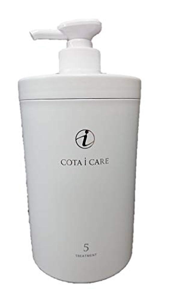 バスタブ不調和驚いたことにCOTA i CARE コタ アイ ケア トリートメント 5 本体 800ml ジャスミンブーケの香り