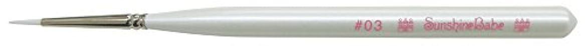 ロンドン憂慮すべきめったにジェルネイル  サンシャインベビー ジェルブラシ #3 白ナイロン筆