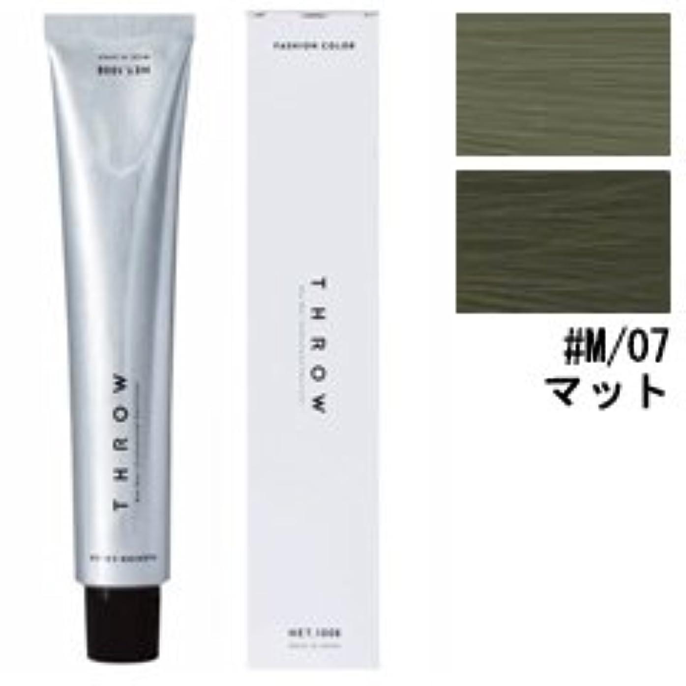 に慣れ修正する苦しみ【モルトベーネ】スロウ ファッションカラー #M/07 マット 100g