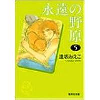 永遠の野原 (5) (集英社文庫―コミック版)