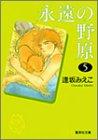 永遠の野原 5 (集英社文庫―コミック版)