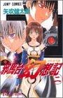 邪馬台(やまと)幻想記 (2) (ジャンプ・コミックス)