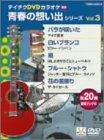 テイチクDVDカラオケ 青春の想い出シリーズ Vol.3[DVD]